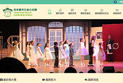 Hong Kong Choir of Outstanding Children