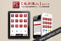 【2013 生肖達人】- iPhone/Android App