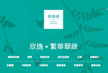 Online application for<br>Hong Kong Housing Society Subsidised Sale Flats Projects 2017<br>Mount Verdant (Tseung Kwan O)