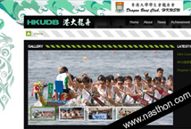 Dragon Boat Club, HKUSU