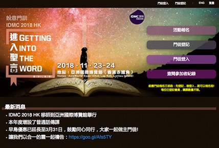 IDMC HK - Evangelical Free Church of China