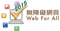 Web Accessibility Recognition Scheme 2015.